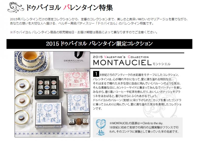 ドゥバイヨル チョコレート 2015 バレンタイン特集 【片岡物産オンラインショップ】