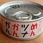福岡土産におすすめ!ピリリと明太子が効いてる「めんツナかんかん」