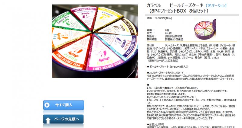 FireShot Capture 27 - 商品情報 - いつでも、どこでも、だれとでもカラベル_ - http___tkn-sweets.jp_index.php