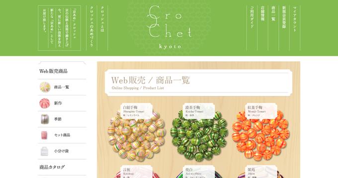 FireShot Capture - Crochet クロッシェ「京あめ」京都 I Web販売商品 / 商品一覧 - http___crcht.com_products.php